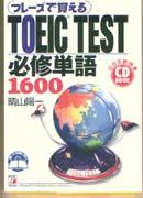 CD BOOK フレーズで覚えるTOEIC TEST必修単語1600