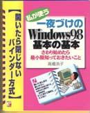 私が使う 一夜づけのWindows98基本の基本