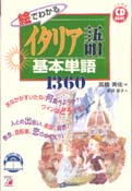 CD BOOK 絵でわかるイタリア語基本単語1360