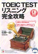 CD BOOK TOEIC TEST リスニング完全攻略