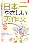 中学校で英語ぎらいになった人のための日本一やさしい英作文