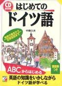 CD BOOK はじめてのドイツ語