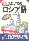 CD BOOK はじめてのロシア語