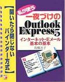 私が使う 一夜づけのOutlook Express 5