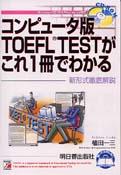 <CD-ROM付き>コンピュータ版TOEFL(R) TESTがこれ1冊でわかる