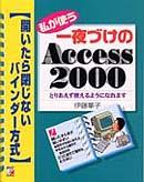 私が使う 一夜づけのAccess2000