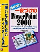 私が使う 一夜づけのPowerPoint2000