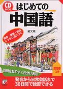CD BOOK はじめての中国語