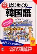 CD BOOK はじめての韓国語