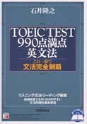 TOEIC(R) TEST990点満点英文法