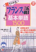 CD BOOK 絵でわかるフランス語基本単語1500