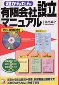 超かんたん有限会社設立マニュアル CD-ROM付