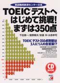 CD BOOK  TOEIC(R)テストへはじめて挑戦! まずは350点