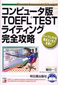 コンピュータ版TOEFL(R) TESTライティング完全攻略