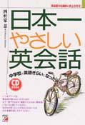 CD BOOK 日本一やさしい英会話
