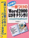 私が使う 一夜づけのWord 2000 はがき・チラシ作り