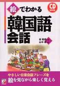 CD BOOK 絵でわかる韓国語会話