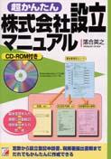 超かんたん株式会社設立マニュアル CD-ROM付
