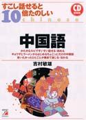 CD BOOK すこし話せると10倍たのしい中国語