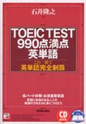 CD BOOK TOEIC(R) TEST990点満点英単語