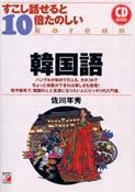 CD BOOK すこし話せると10倍たのしい韓国語