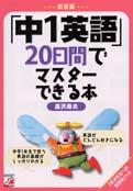 新装版 「中1英語」20日間でマスターできる本