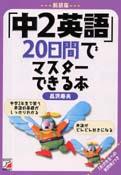 新装版 「中2英語」20日間でマスターできる本