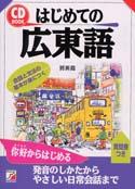 CD BOOK はじめての広東語
