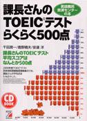 CD BOOK 課長さんのTOEIC(R)テスト らくらく500点