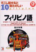CD BOOK すこし話せると10倍たのしいフィリピノ語