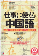 CD BOOK 仕事に使える中国語