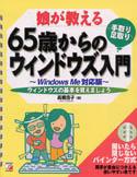娘が教える 65歳からの<手取り・足取り>ウィンドウズ入門  ~WindowsMe対応版~