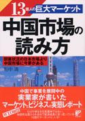 中国市場の読み方