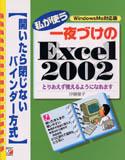 私が使う 一夜づけのExcel2002