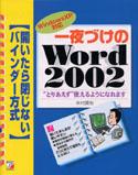 一夜づけのWord2002 ~WindowsXP対応~