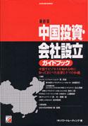 最新版 中国投資・会社設立ガイドブック