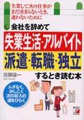 会社を辞めて「失業生活・アルバイト・派遣・転職・独立」するとき読む本