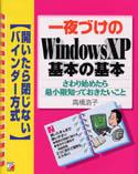 一夜づけのWindowsXP基本の基本