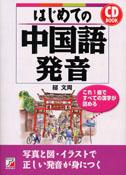 CD BOOK はじめての中国語発音