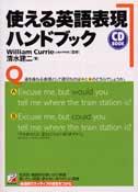 CD BOOK 使える英語表現ハンドブック