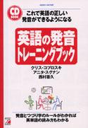 CD BOOK 英語の発音トレーニングブック