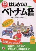 CD BOOK はじめてのベトナム語
