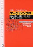 日本一わかりやすいマーケティングの教科書