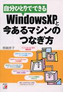自分ひとりでできる WindowsXPと今あるマシンのつなぎ方