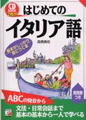 CD BOOK はじめてのイタリア語