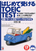 CD BOOK はじめて受けるTOEIC(R)TEST