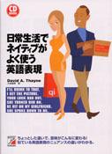CD BOOK 日常生活でネイティブがよく使う英語表現