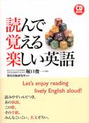 CD BOOK 読んで覚える楽しい英語