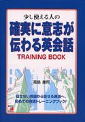 少し使える人の「確実に意志が伝わる英会話」トレーニングブック