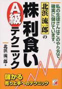 北浜流一郎の株利食いA級テクニック